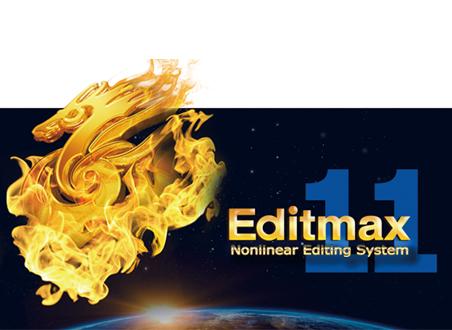 Editmax系列非线性编辑系统