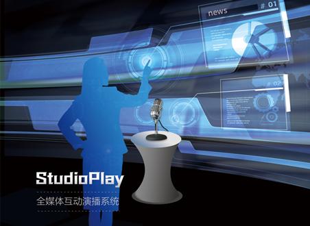 全万博体育app互动演播系统