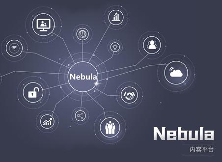 Nebula内容平台