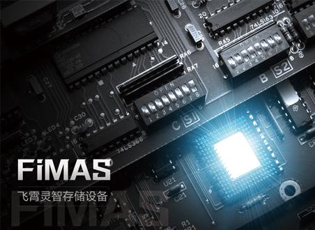 FiMAS飞宵灵智存储设备