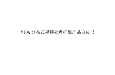 VIDA分布式视频处理框架产品白皮书