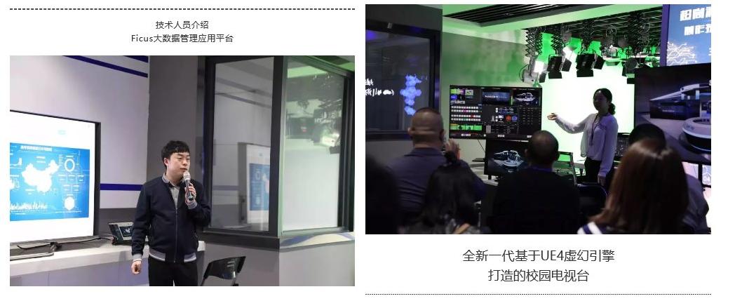 技术人员介绍Ficus大数据管理应用平台