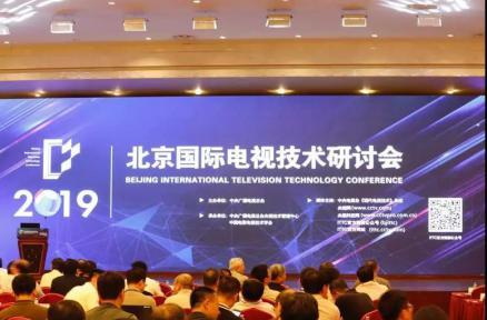 ITTC2019 | 拥抱5G+4K+AI新时代 万博manbetx手机版登入畅谈技术变革中的探索