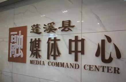 县融:传播主流声音 蓬溪融万博体育app中心上线