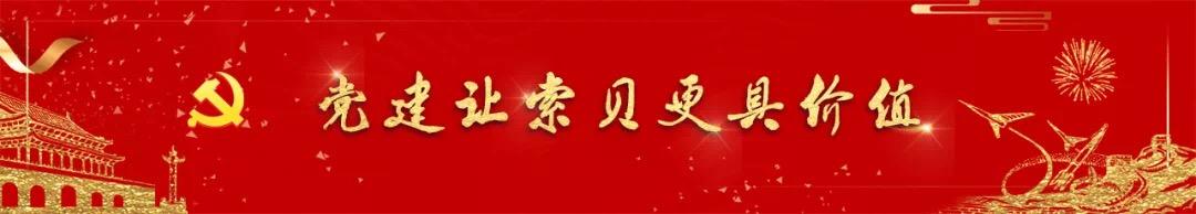 """万博manbetx手机版登入党支部开展""""不忘初心,牢记使命""""主题活动"""