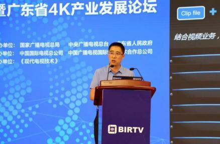 BIRTV2019主题报告会 万博manbetx手机版登入以创新技术演绎 超清融媒 智汇未来