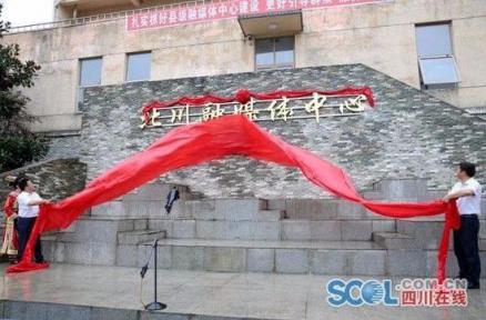县融:中国唯一羌族自治县——北川县融万博体育app中心揭牌!