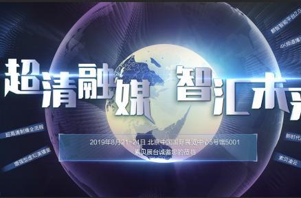 BIRTV2019灵秀&艺卡首秀!增强型虚拟演播室正式发布