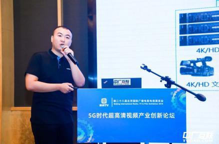 BIRTV2019 | 万博manbetx手机版登入出席5G时代超高清视频产业创新论坛