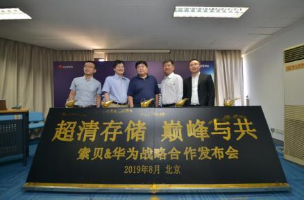 华为联合万博manbetx手机版登入面向超高清视频领域推出双品牌存储产品