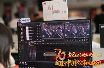 里程碑!首次AI剪辑大阅兵在央视新闻!