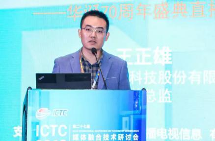 王正雄:传承创新 再攀高峰—华诞70周年盛典直播项目
